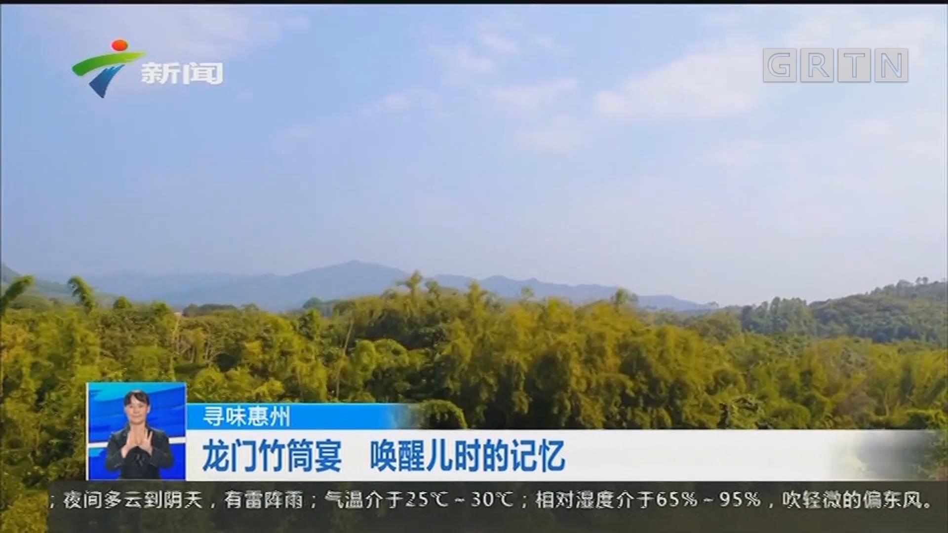 寻味惠州:龙门竹筒宴 唤醒儿时的记忆