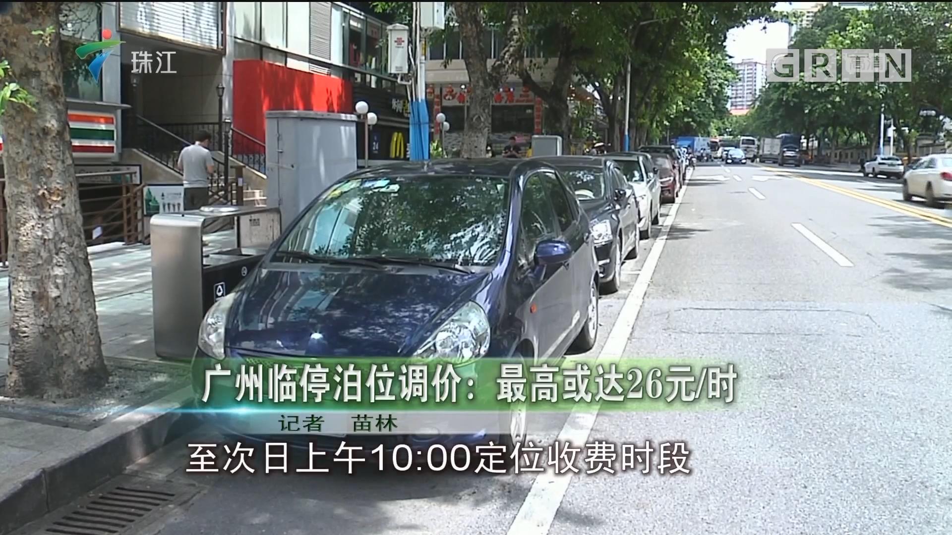 广州临停泊位调价:最高或达26元/时