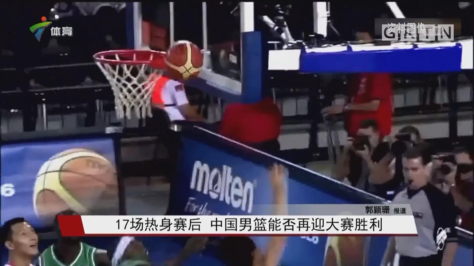 17场热身赛后 中国男篮能否再迎大赛胜利
