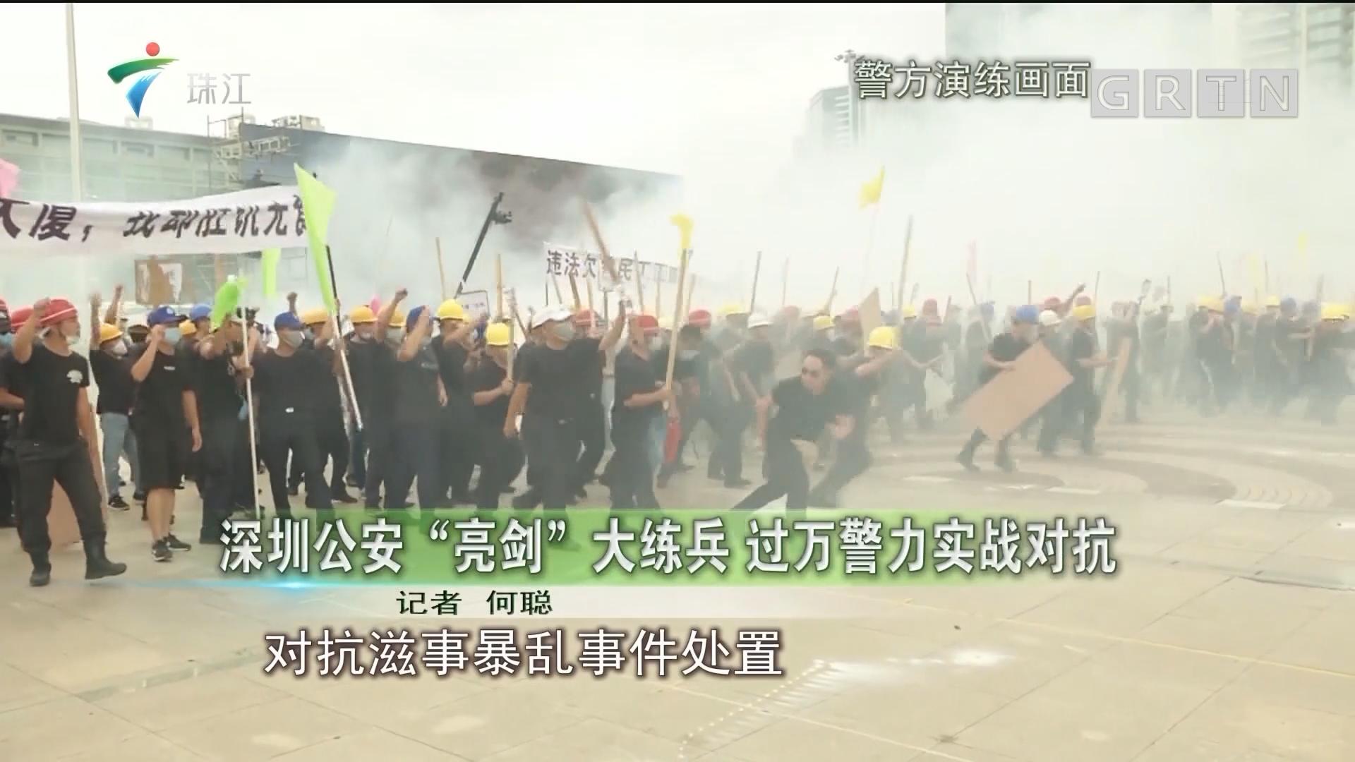 """深圳公安""""亮剑""""大练兵 过万警力实战对抗"""