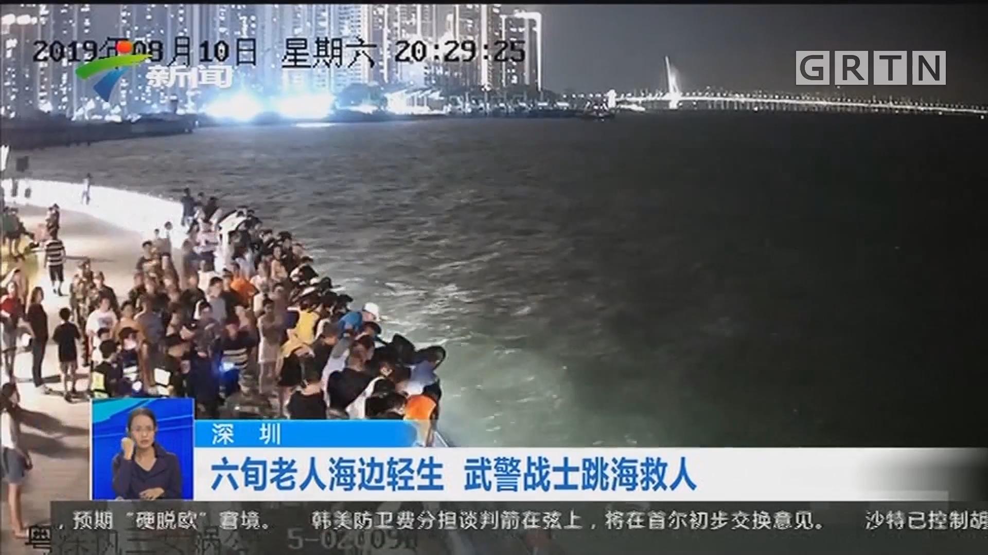 深圳:六旬老人海边轻生 武警战士跳海救人