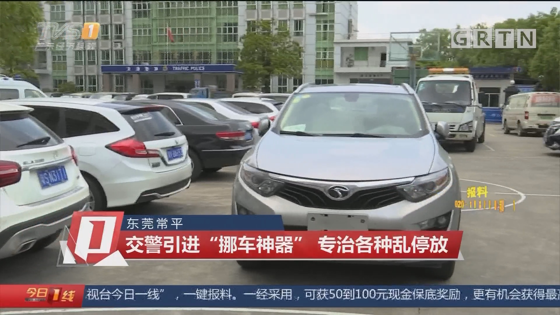 """东莞常平:交警引进""""挪车神器"""" 专治各种乱停放"""