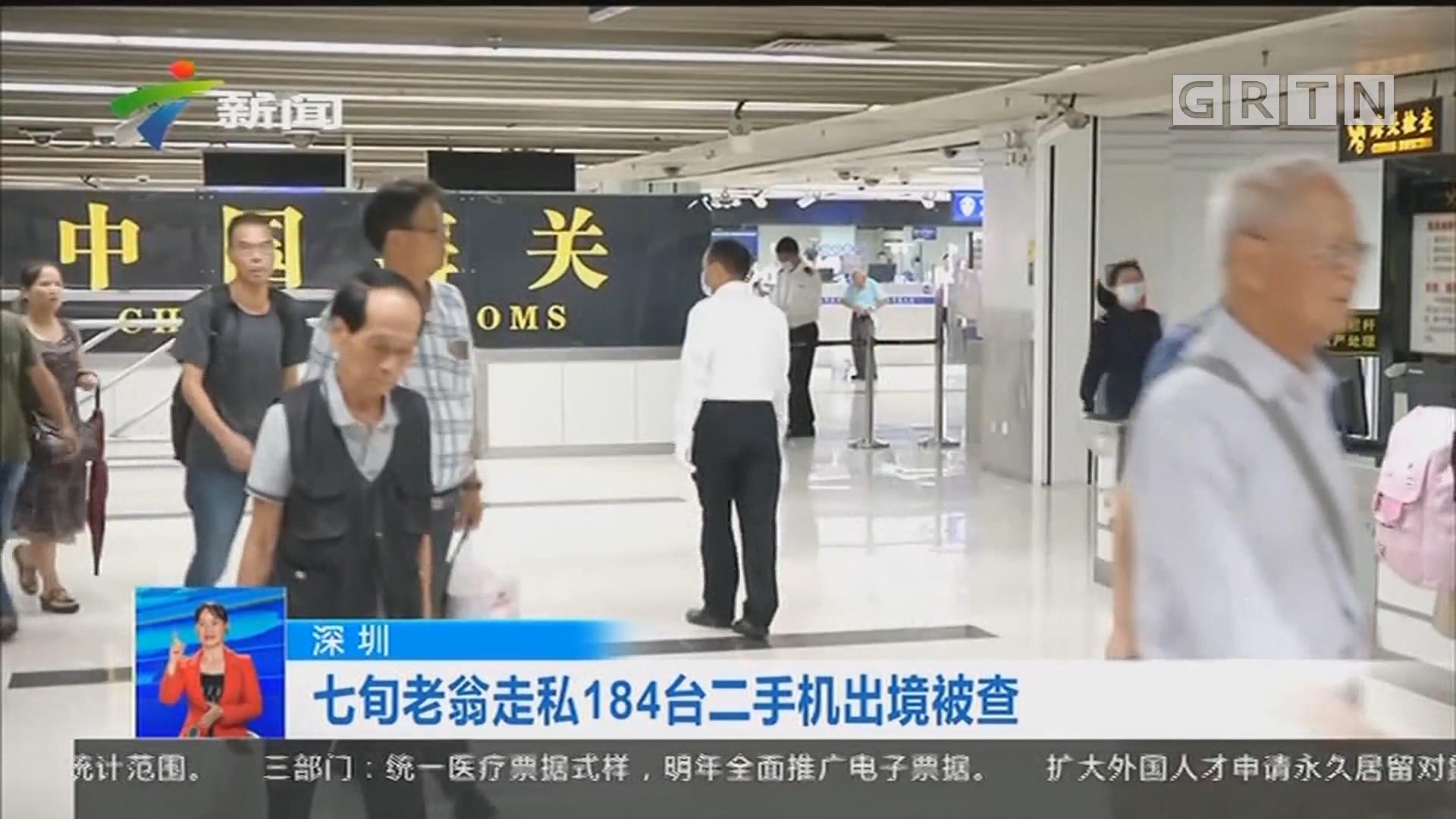 深圳:七旬老翁走私184台二手机出境被查