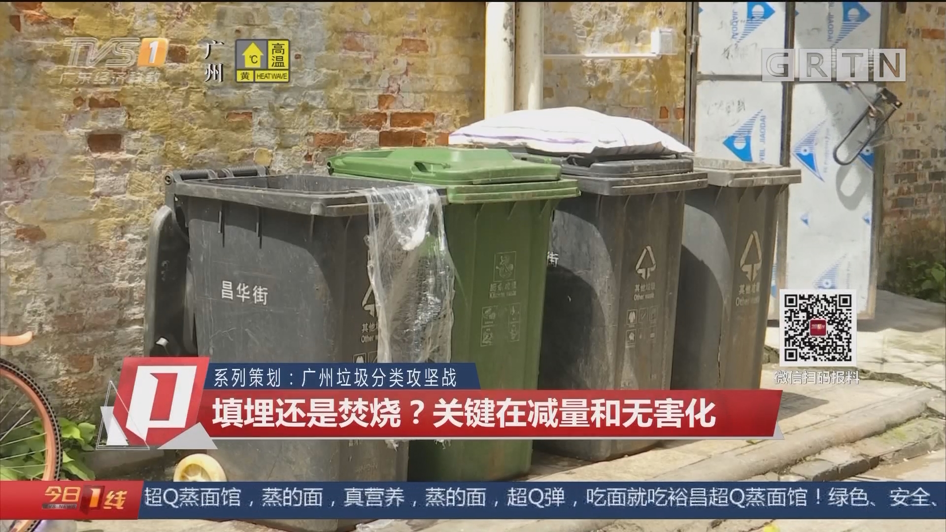 系列策划:广州垃圾分类攻坚战 填埋还是焚烧?关键在减量和无害化