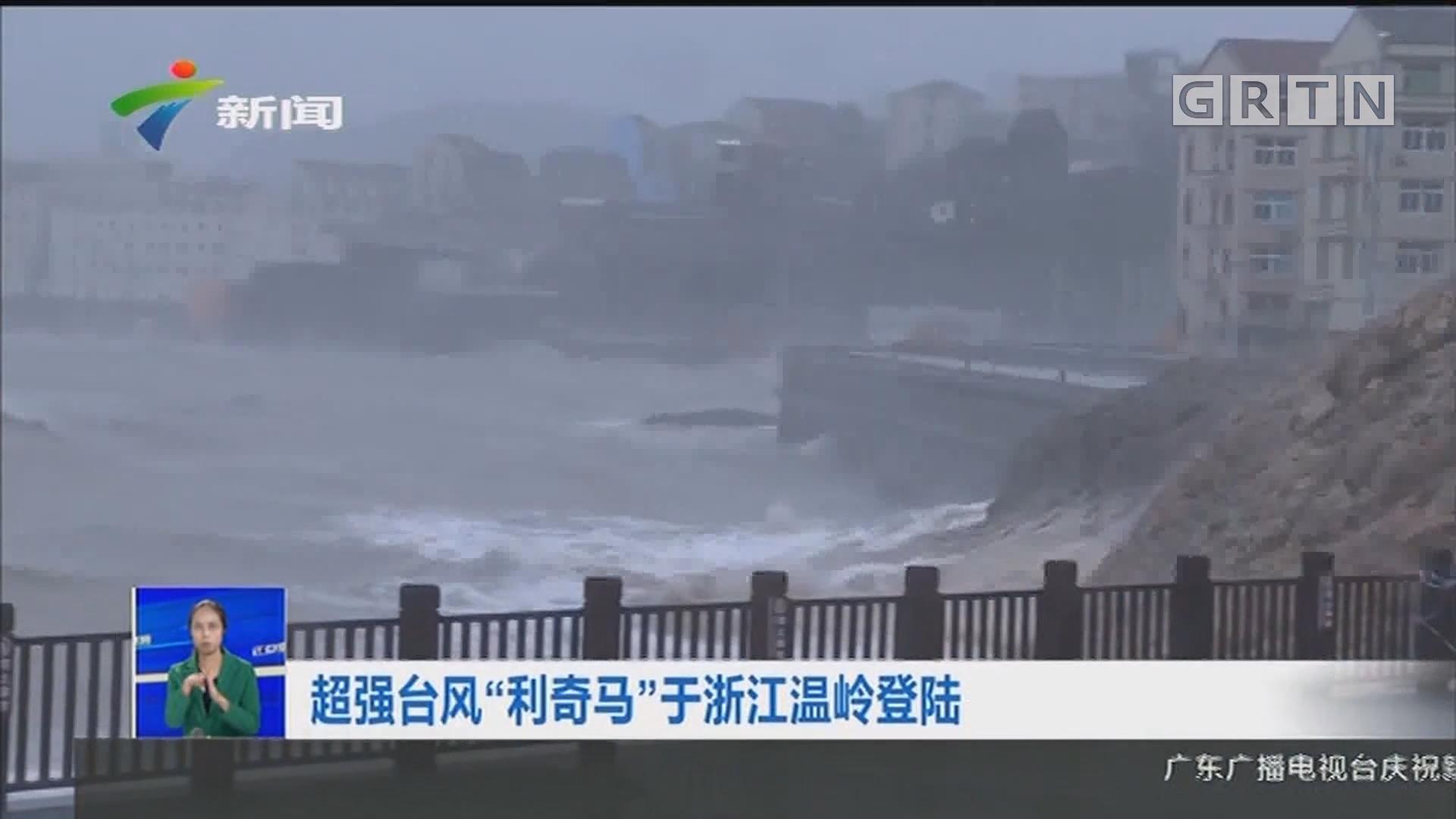 """超强台风""""利奇马""""于浙江温岭登陆"""