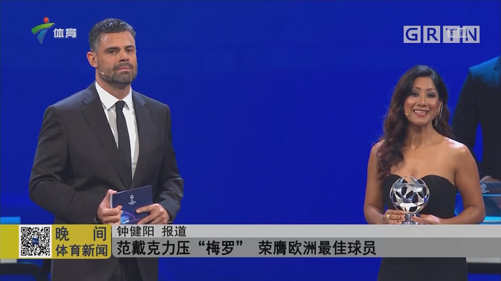 """范戴克力压""""梅罗"""" 荣膺欧洲最佳球员"""