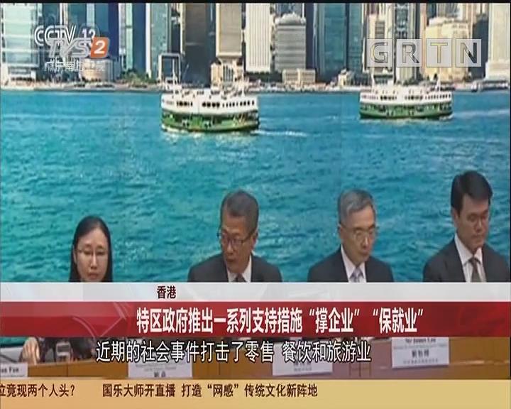 """香港:特区政府推出一系列支持措施""""撑企业""""""""保就业"""""""