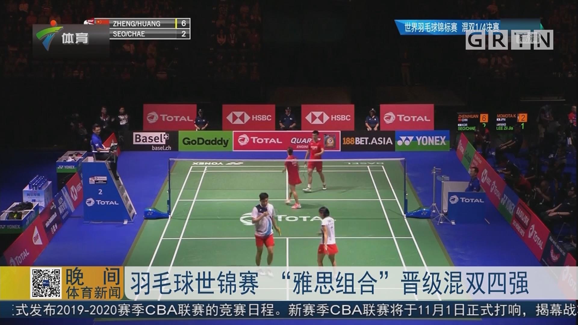 """羽毛球世锦赛 """"雅思组合""""晋级混双四强"""