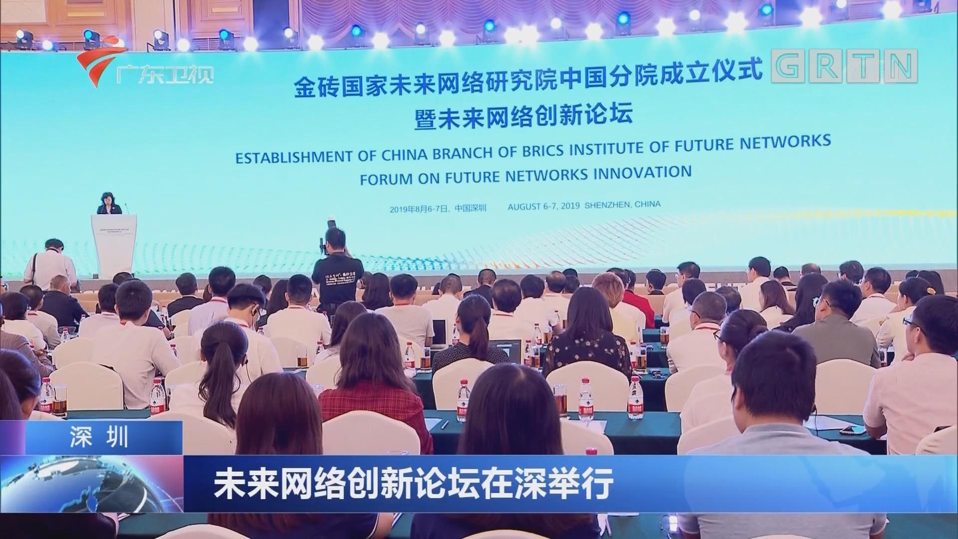 深圳:未来网络创新论坛在深举行