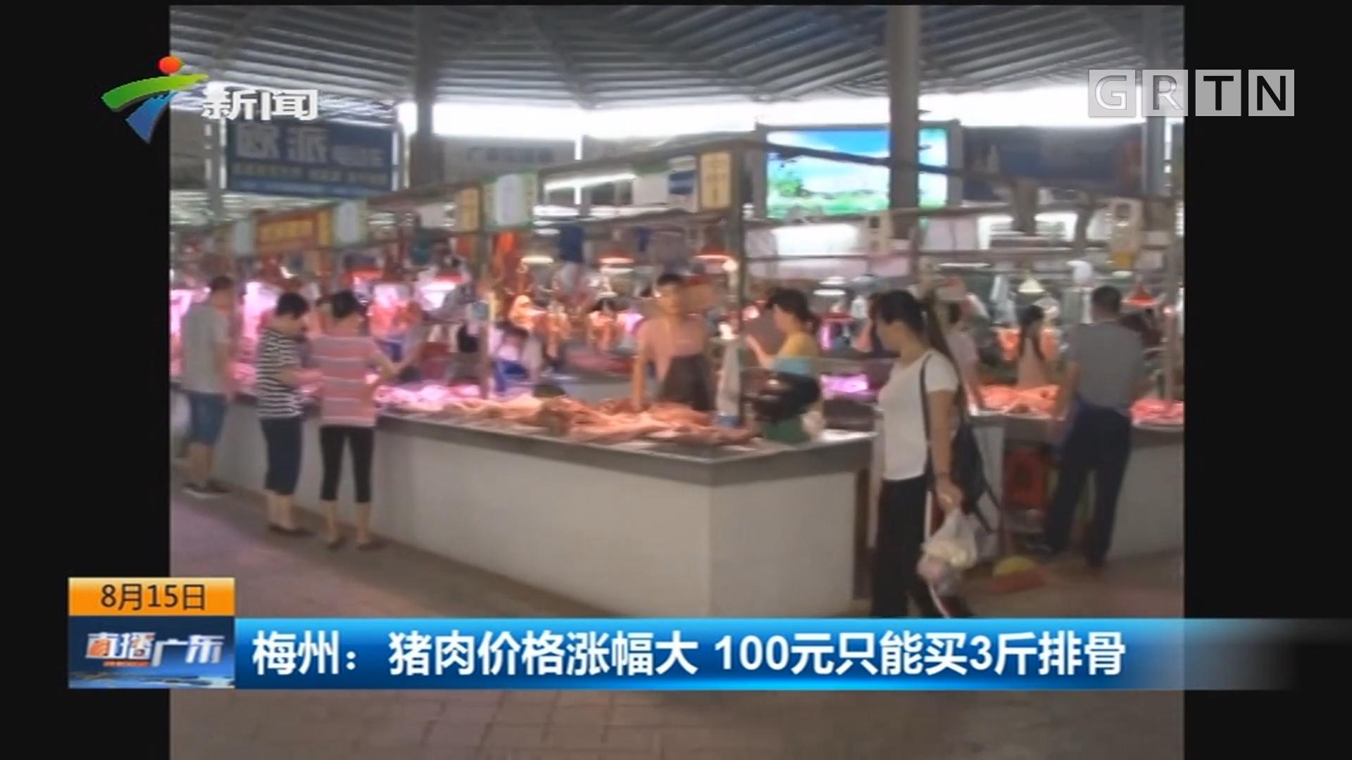 梅州:猪肉价格涨幅大 100元只能买3斤排骨