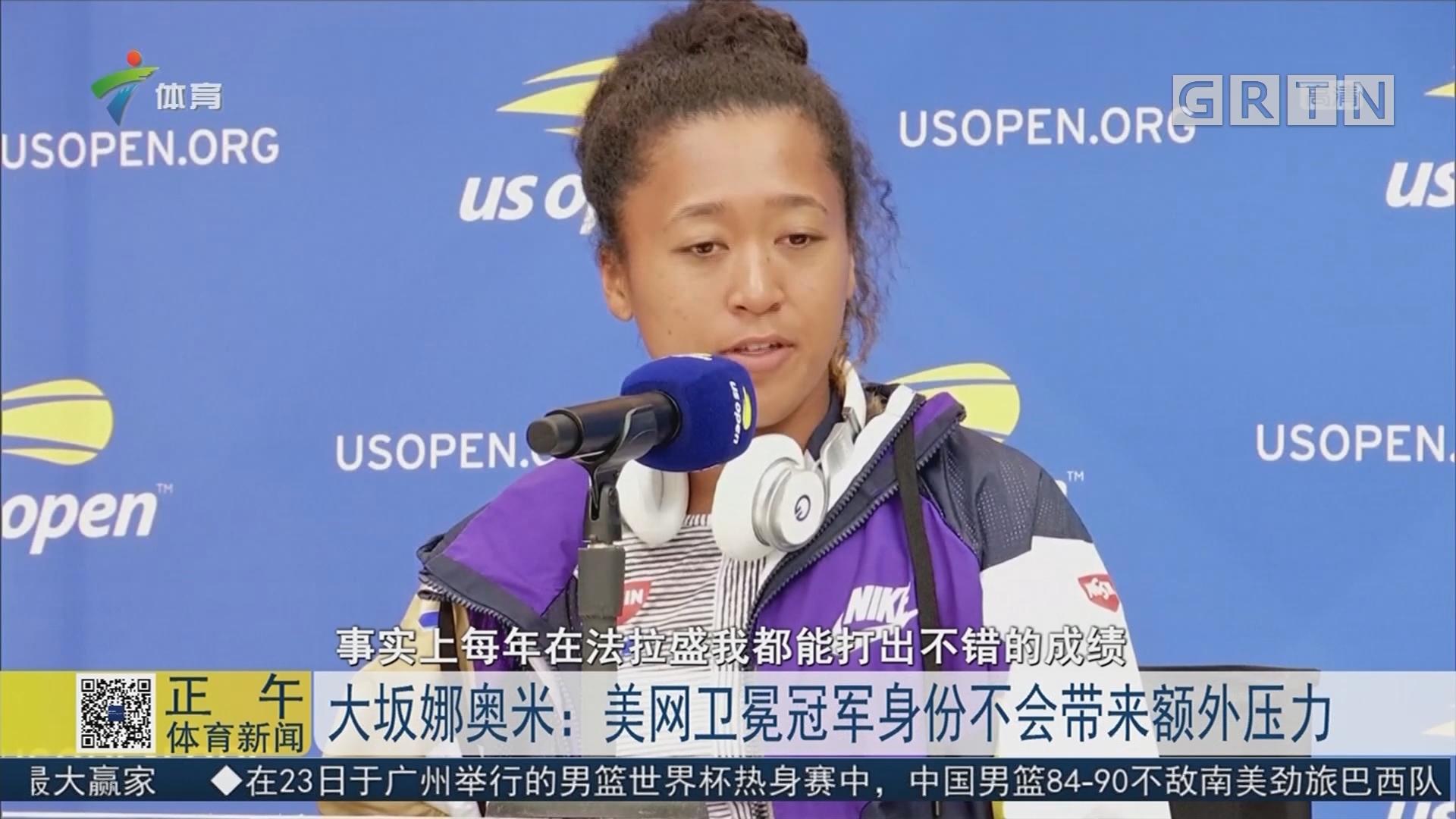 大坂班娜奥米:美网卫冕冠军身份不会带来额外压力