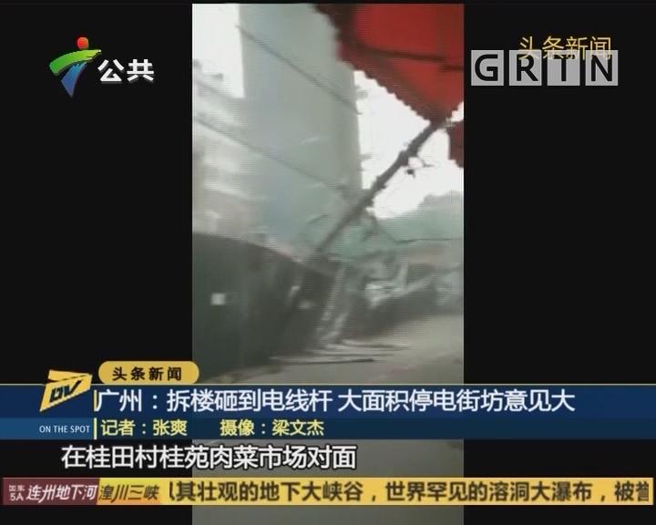 广州:拆楼砸到电线杆 大面积停电街坊意见大