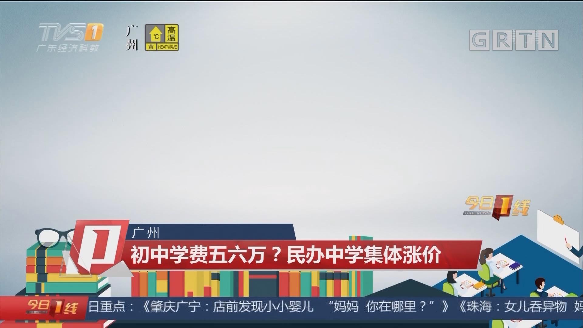 广州:初中学费五六万?民办中学集体涨价