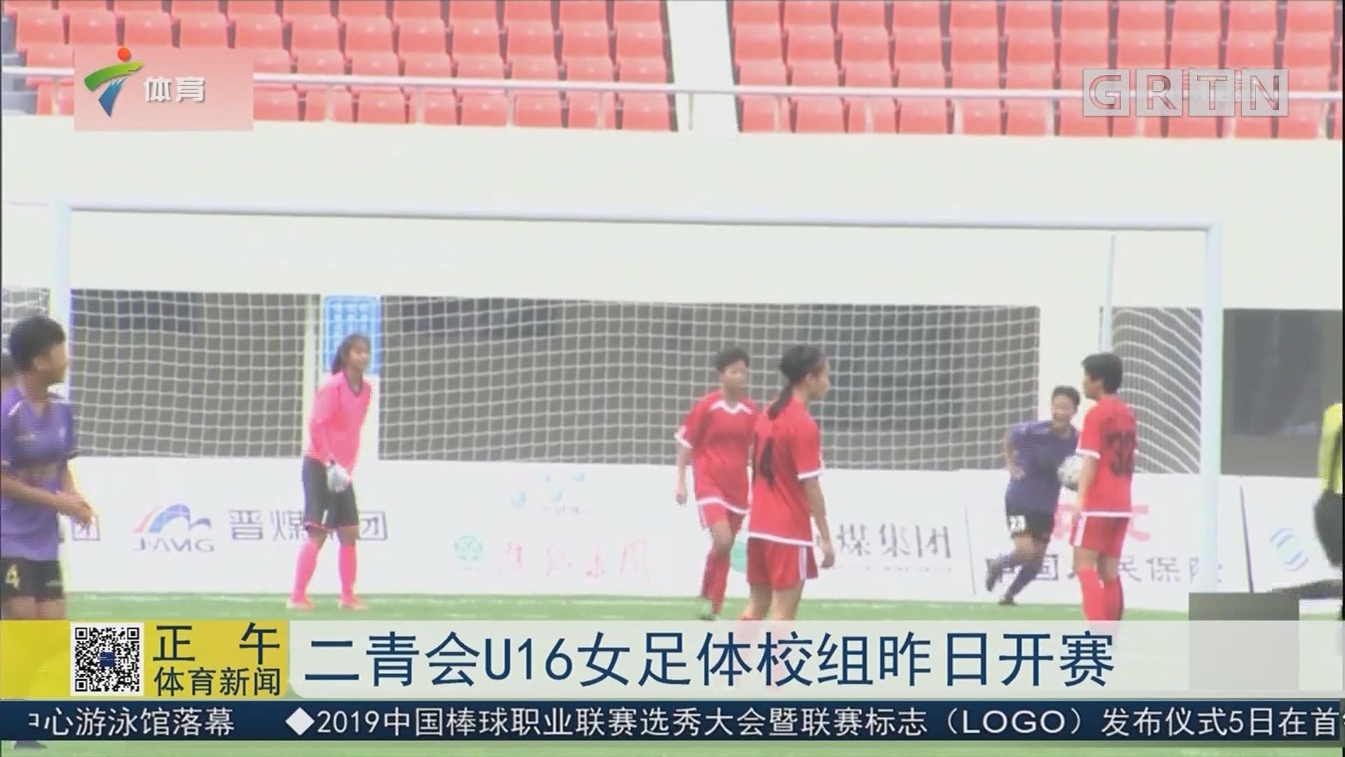 二青会U16女足体校组昨日开赛