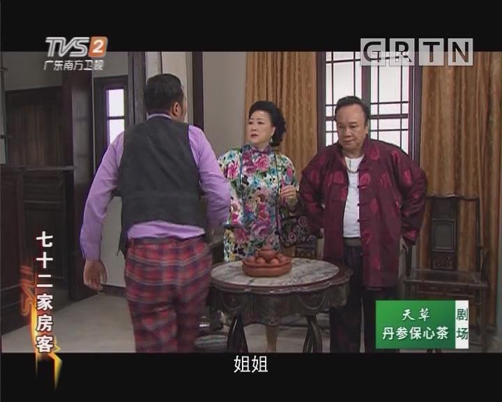 [2019-08-19]七十二家房客:监少当差(上)