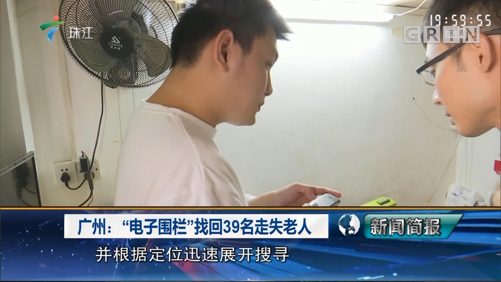 """广州:""""电子围栏""""找回39名走失老人"""