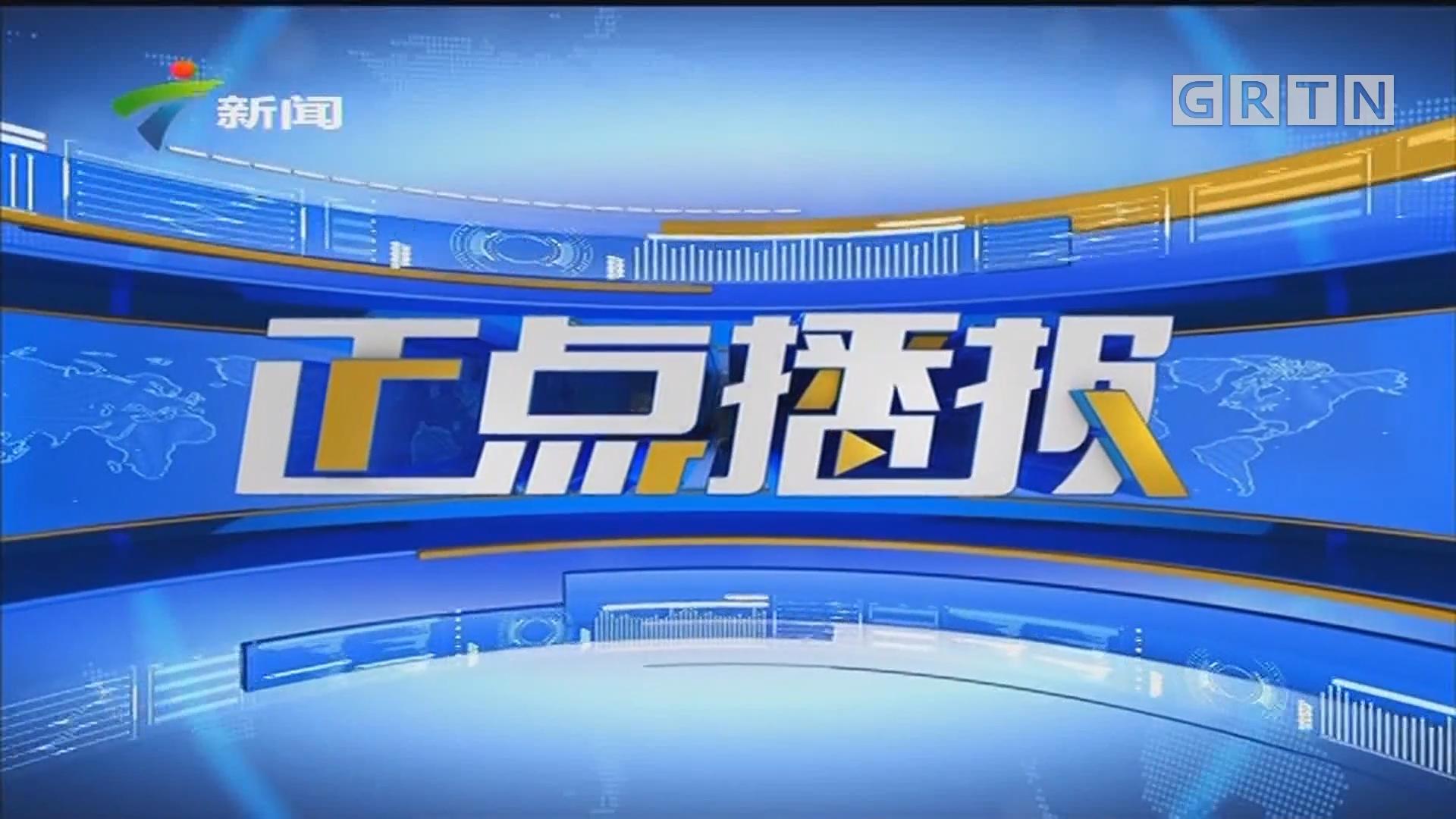 [HD][2019-08-14]正點播報:廣州南站:購買電子客票旅客的注意事項
