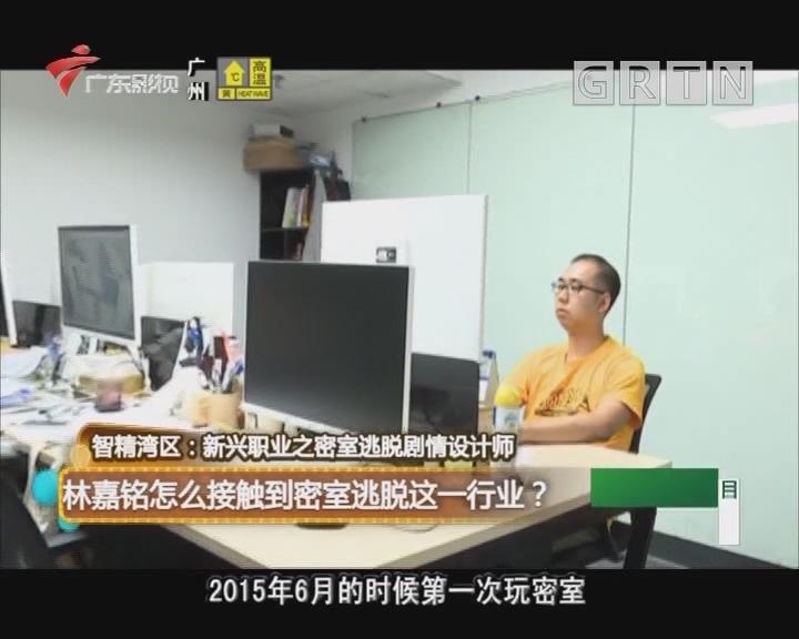 智精湾区:林嘉铭怎么接触到密室逃脱这一行业?