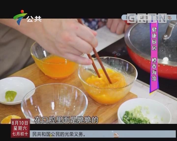 健康厨房:橙香海蜇