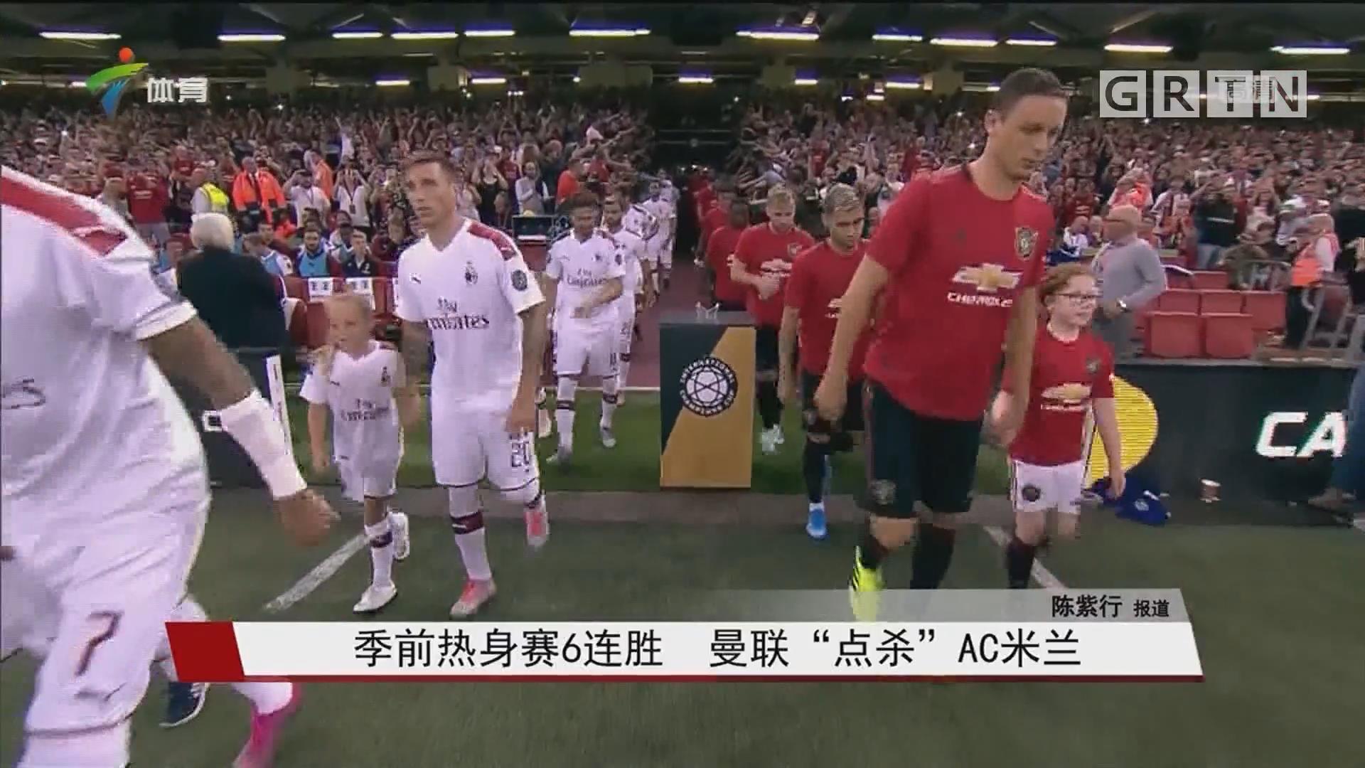 """季前热身赛6连胜 曼联""""点杀""""AC米兰"""