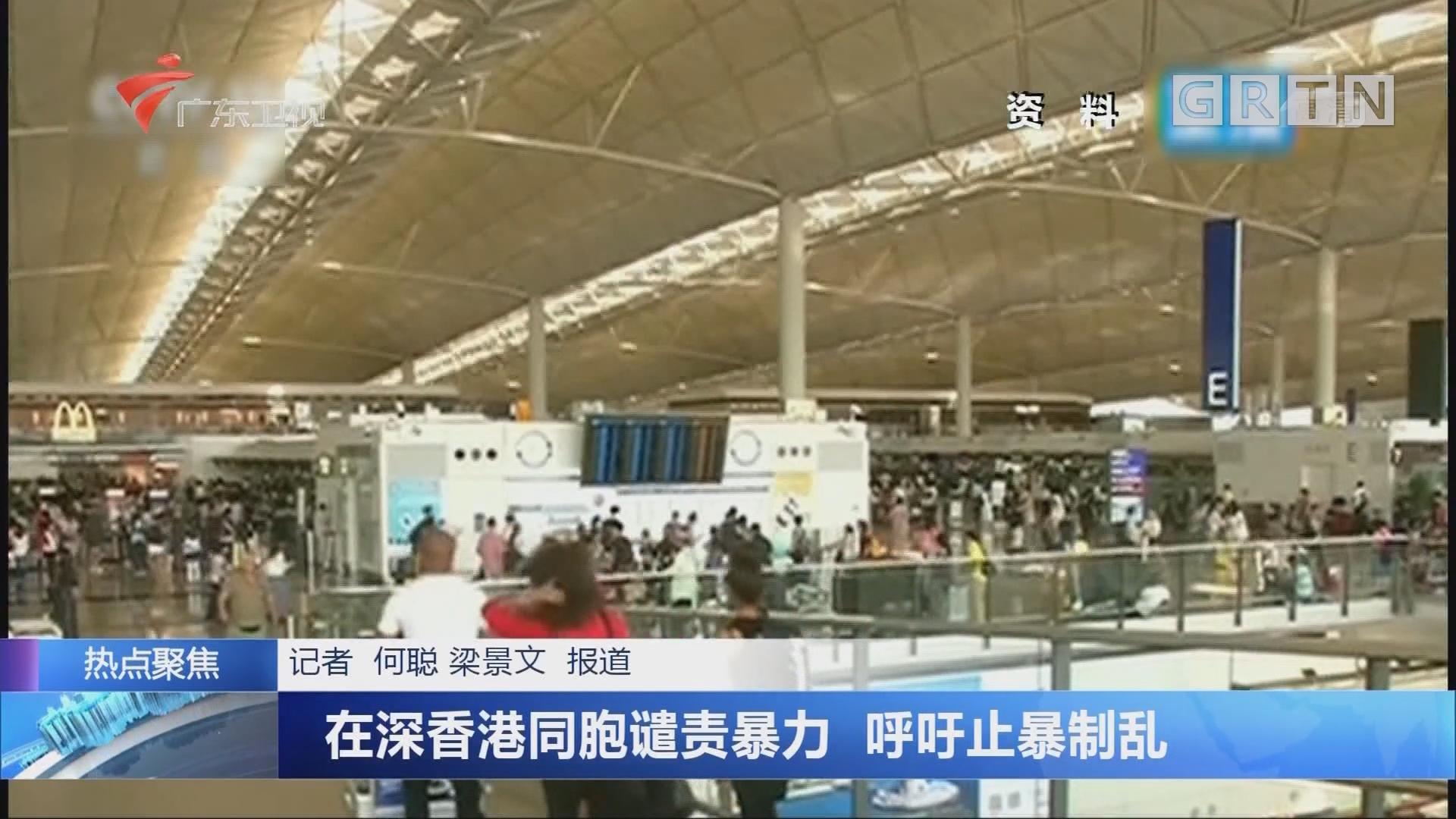 在深香港同胞谴责暴力 呼吁止暴制乱