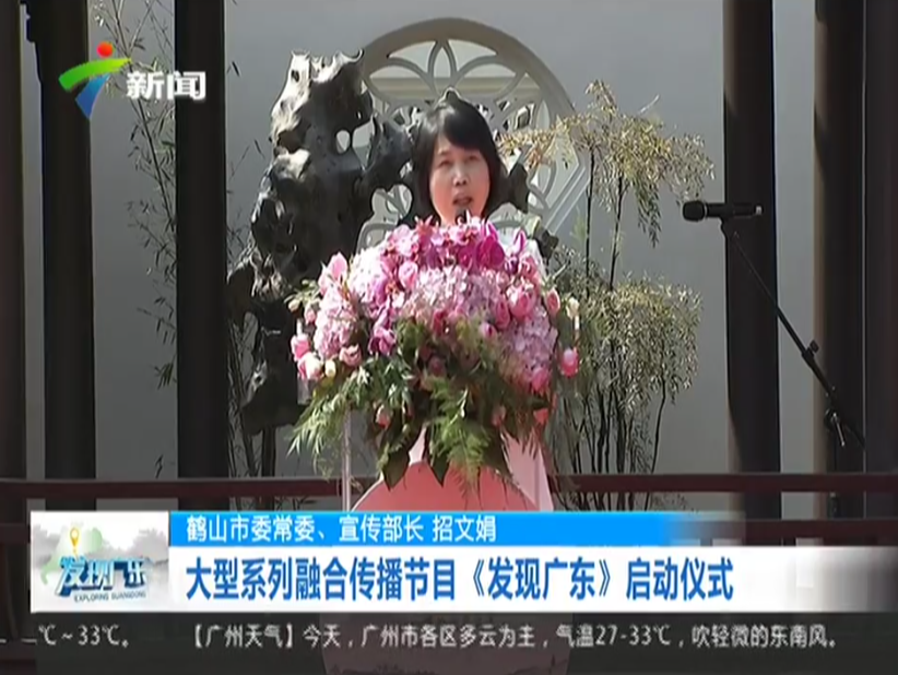 鹤山市委常委、宣传部长 招文娟致辞