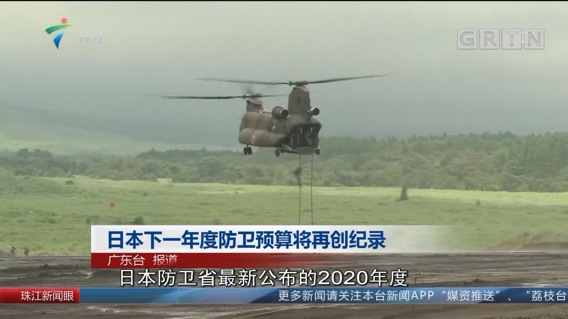 日本下一年度防卫预算将再创纪录