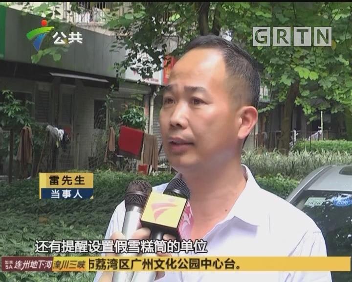"""广州:巷子设置奇葩路障 外形酷似""""雪糕筒"""""""