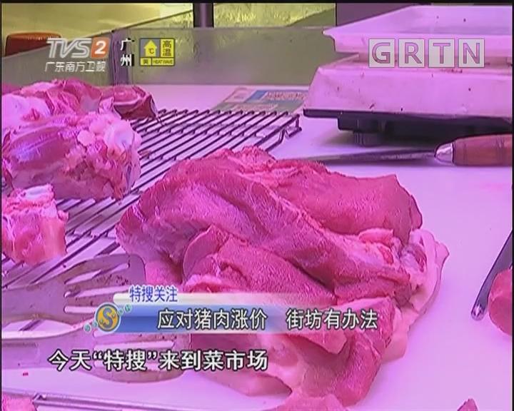 应对猪肉涨价 街坊有办法
