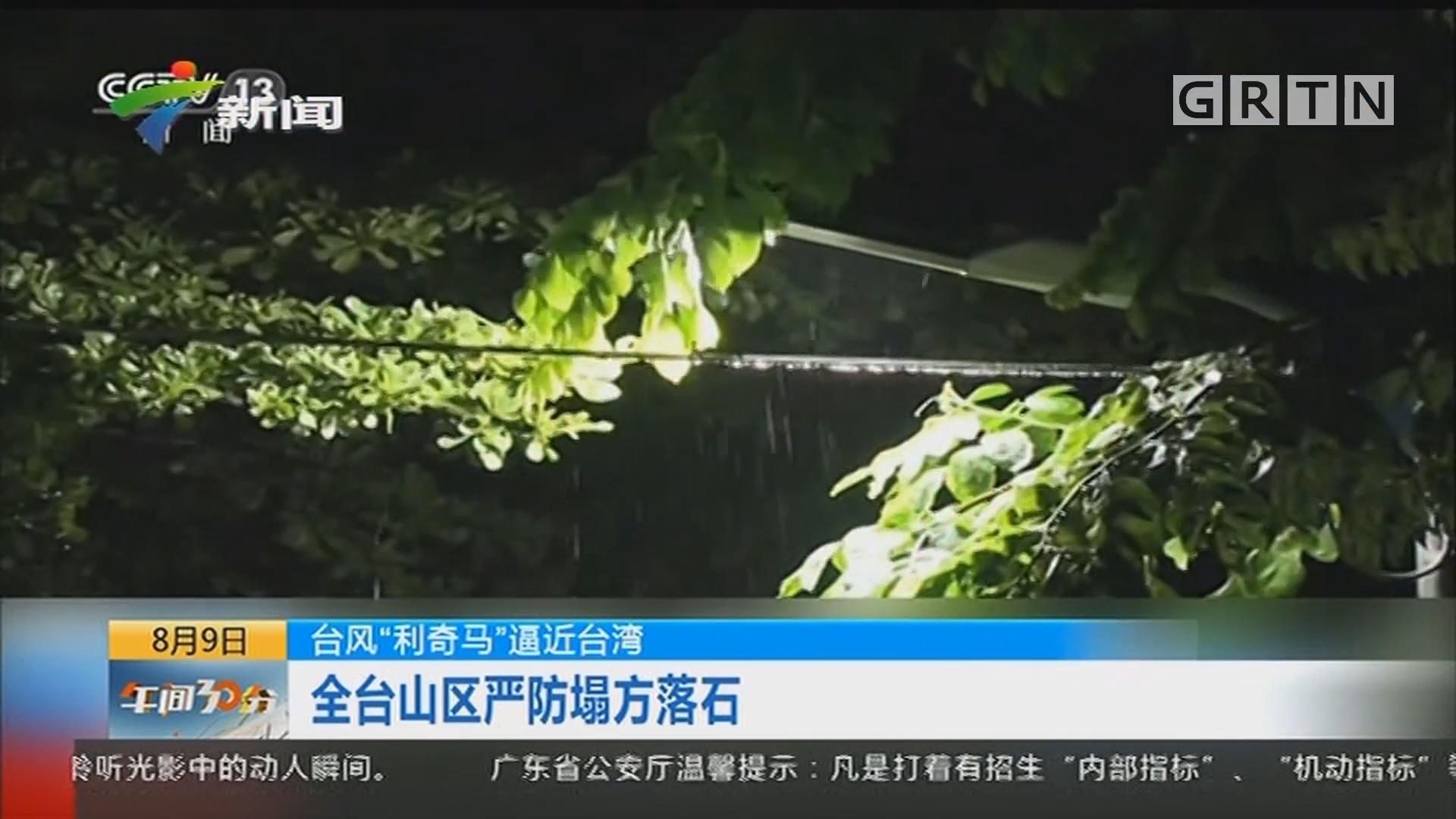 """台风""""利奇马""""逼近台湾:台湾北部风势雨势逐渐加强"""