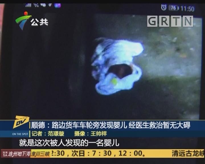 顺德:路边货车车轮旁发现婴儿 经医生救治暂无大碍