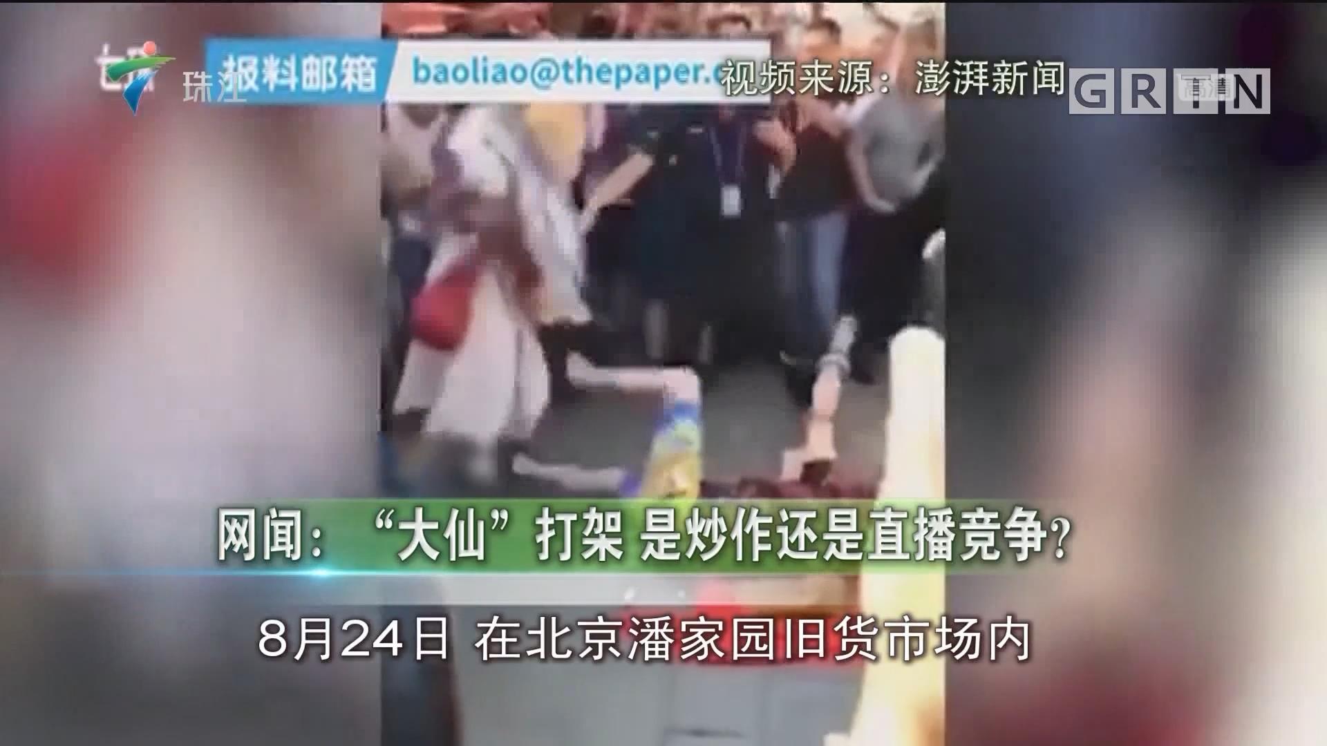 """网闻:""""大仙""""打架 是炒作还是直播竞争?"""