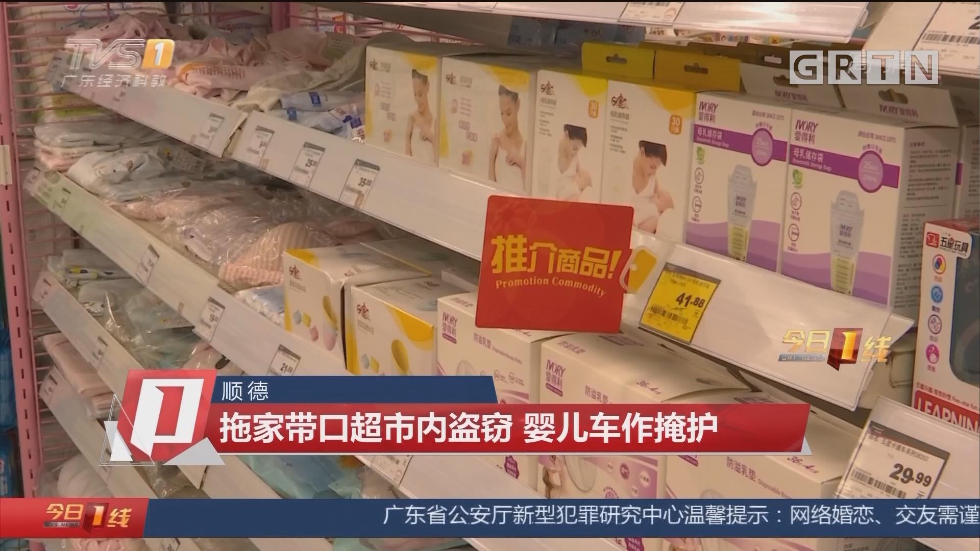 顺德:拖家带口超市内盗窃 婴儿车作掩护