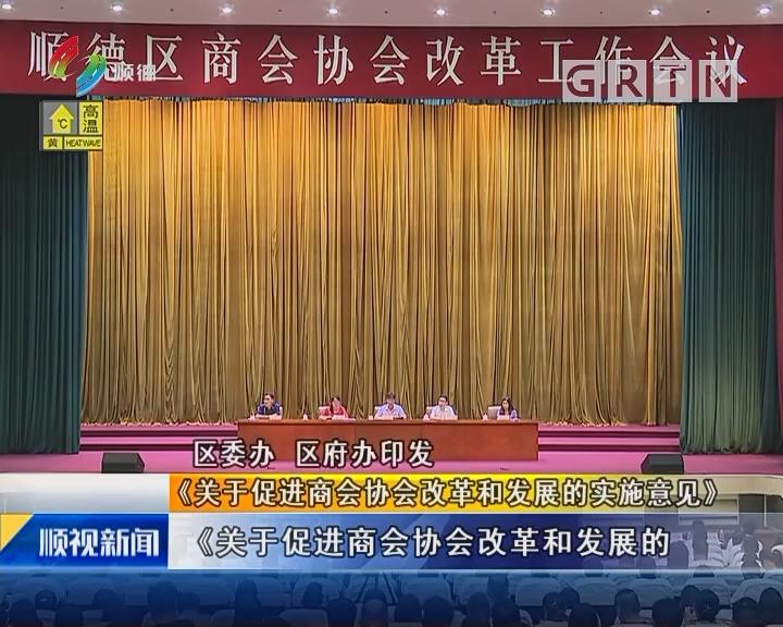 区委办 区府办印发《关于促进商会协会改革和发展的实施意见》