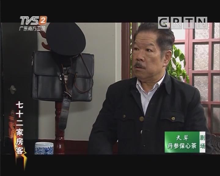 [2019-08-19]七十二家房客:监少当差(下)