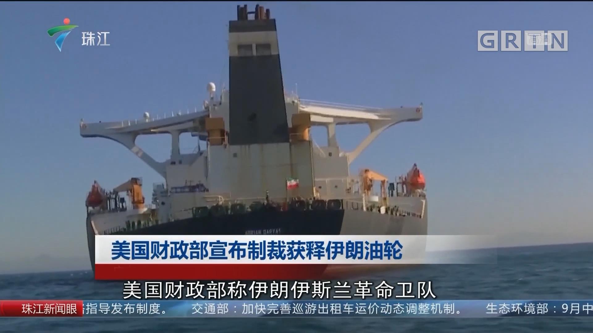 美国财政部宣布制裁获释伊朗油轮