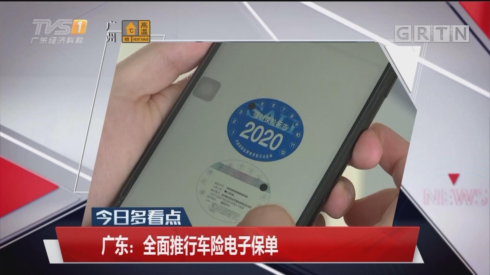 广东:全面推行车险电子保单