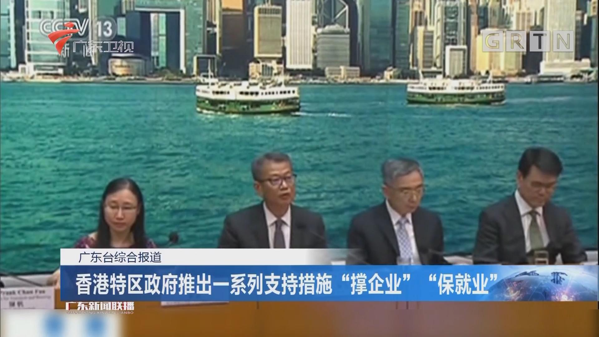 """香港特区政府推出一系列支持措施""""撑企业""""""""保就业"""""""