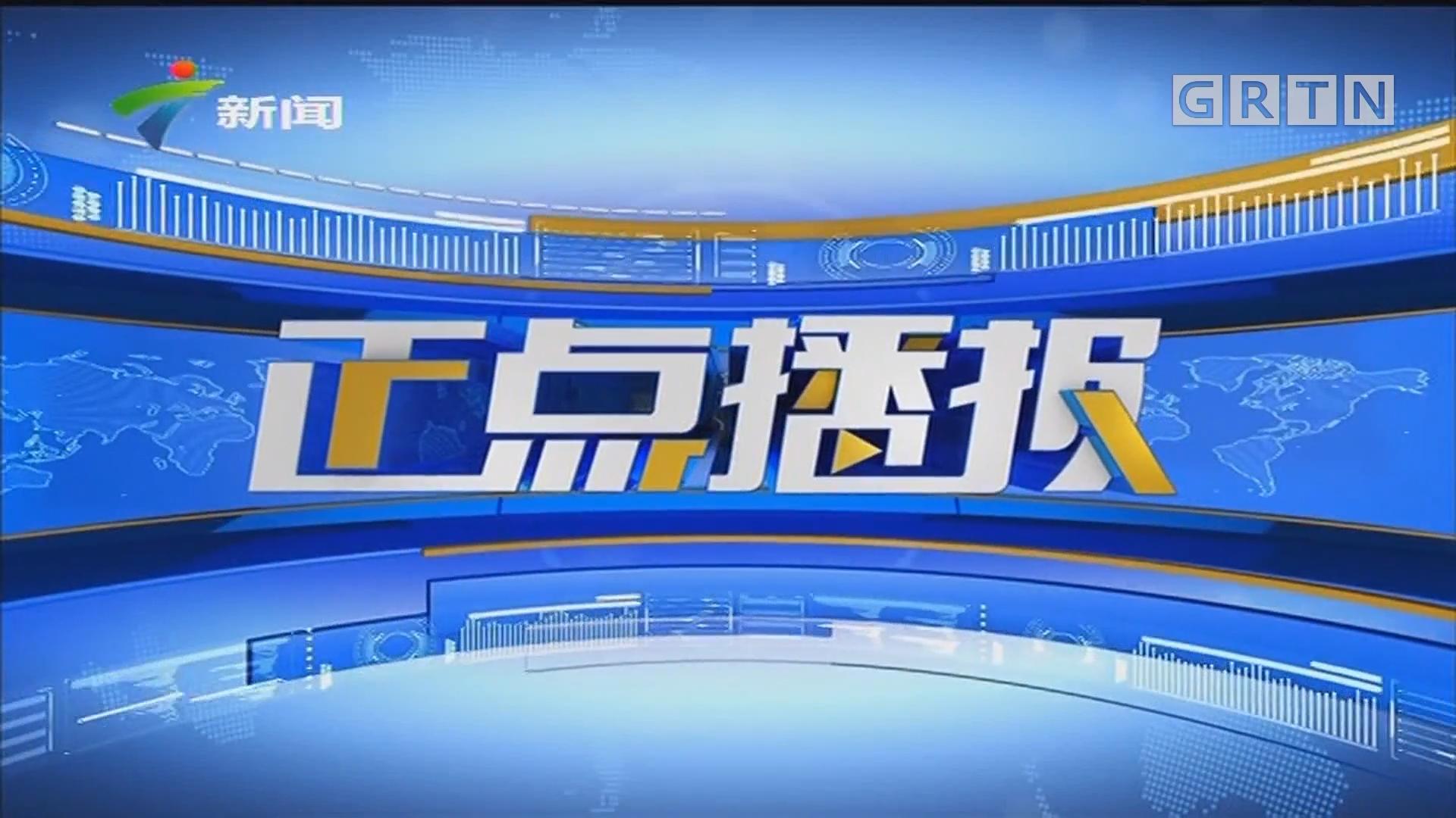 """[HD][2019-08-25]正点播报:关注今年第11号台风""""白鹿"""":东南沿海铁路部分列车停运"""