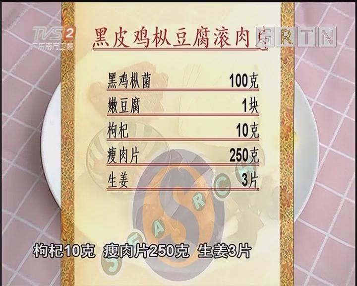 黑皮鸡枞豆腐滚肉片