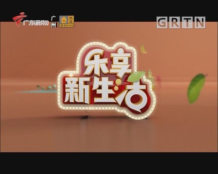 [2019-08-08]碌碌娱乐圈:野趣大湾区