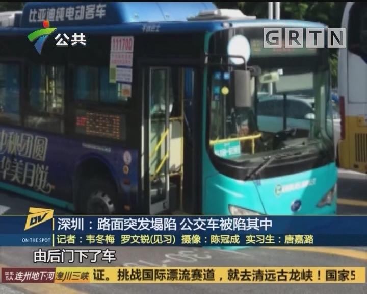 深圳:路面突发塌陷 公交车被陷其中