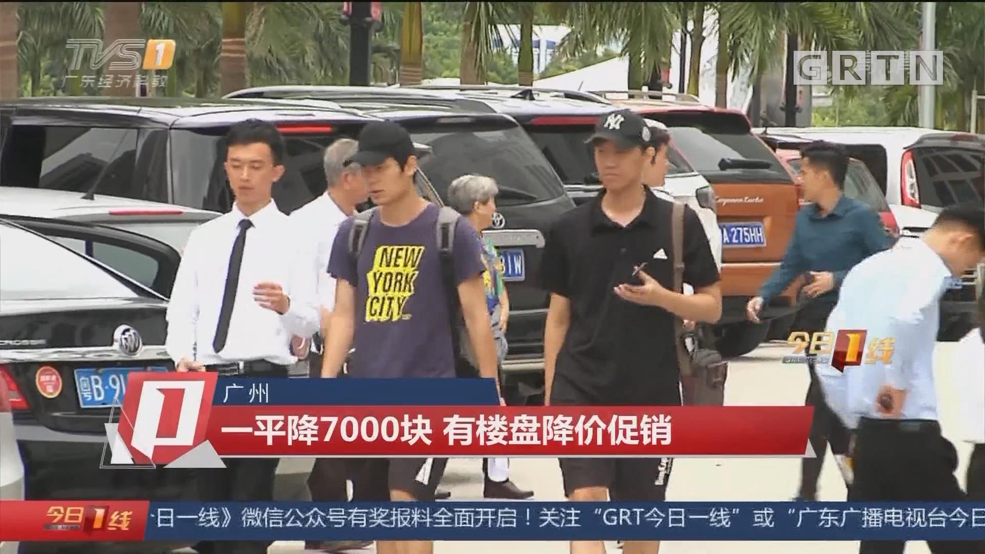 广州:一平降7000块 有楼盘降价促销