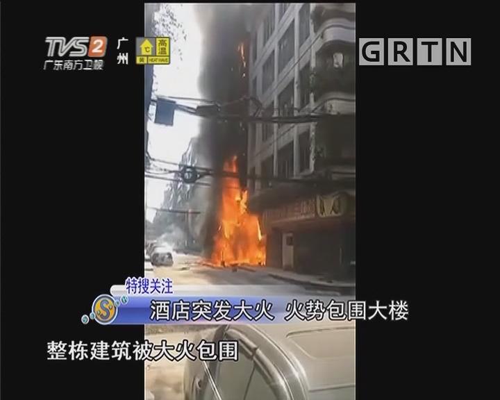 酒店突发大火 火势包围大楼