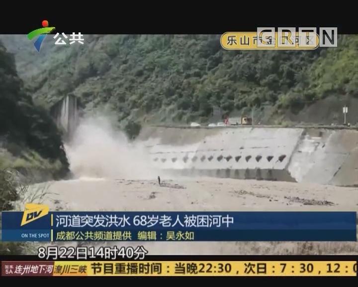 河道突发洪水 68岁老人被困河中