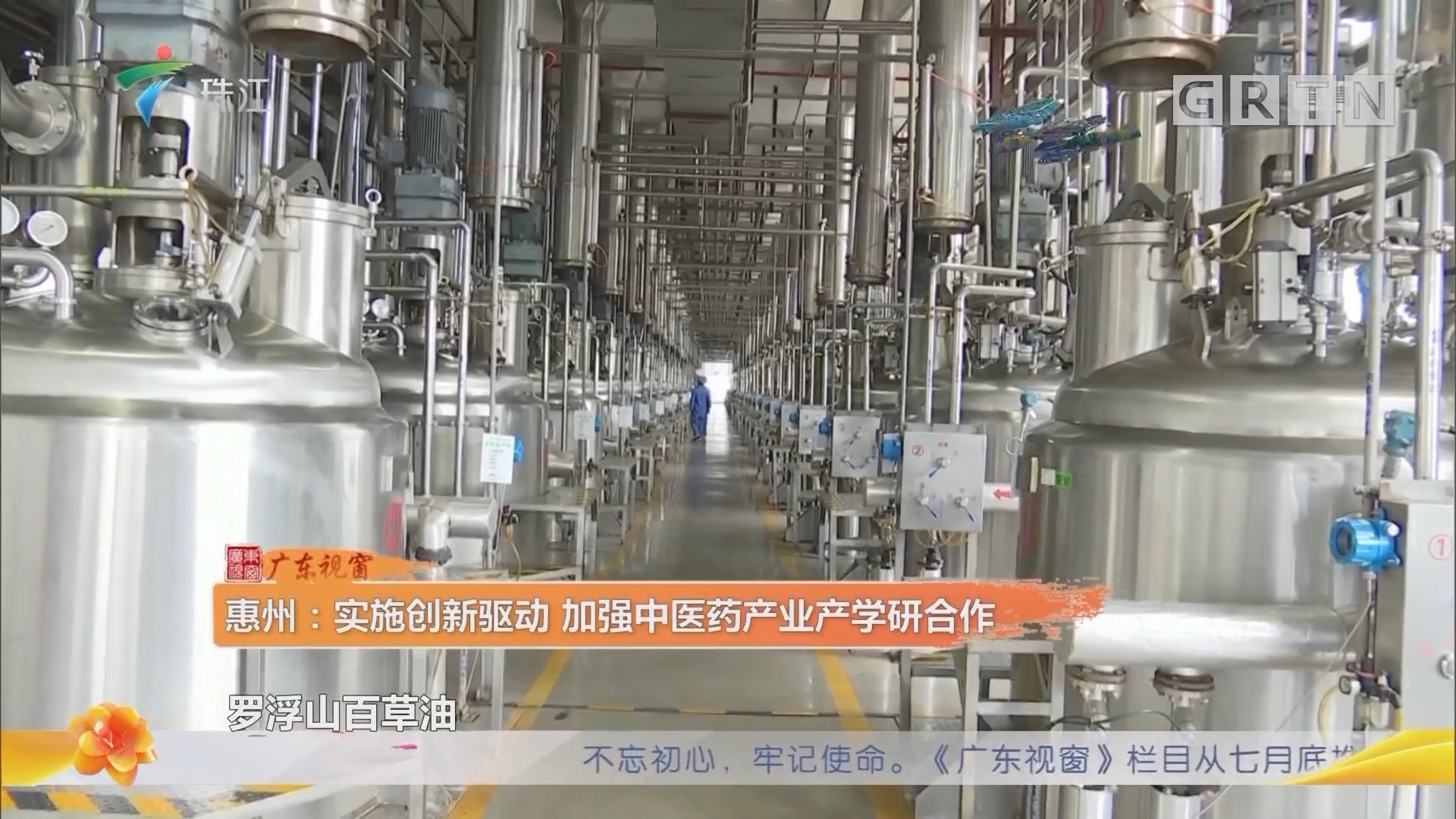 惠州:实施创新驱动 加强中医药产业产学研合作