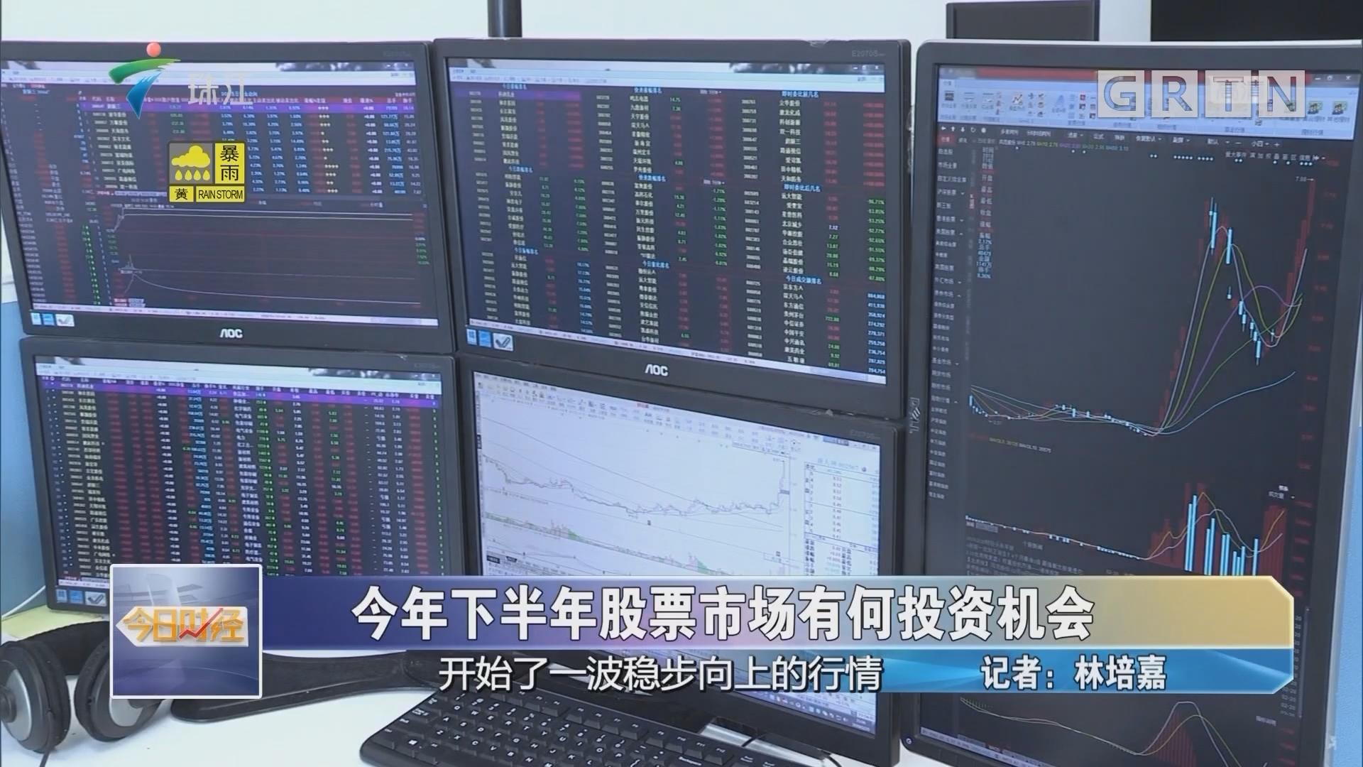 今年下半年股票市场有何投资机会