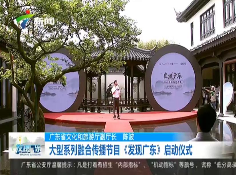 广东省文化和旅游厅副厅长 陈波