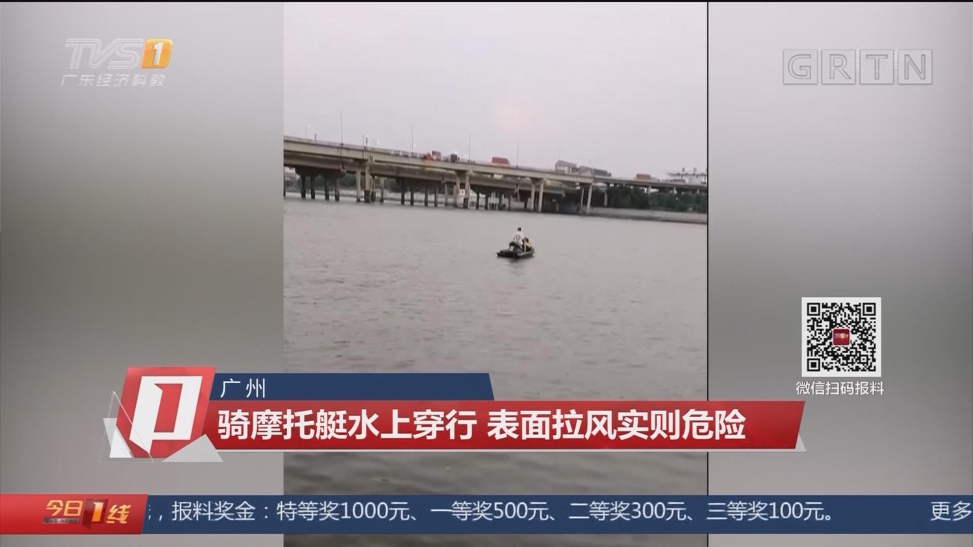广州 骑摩托艇水上穿行 表面拉风实则危险