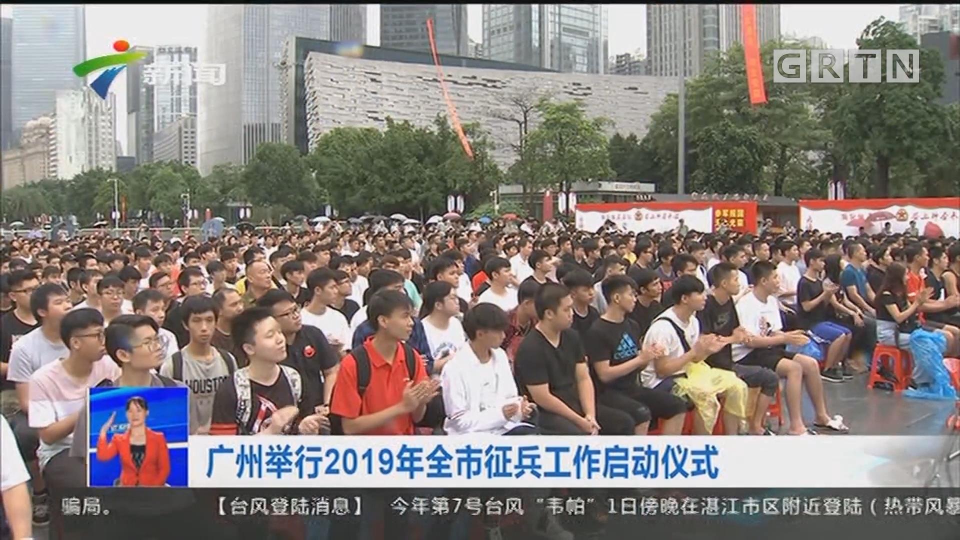 广州举行2019年全市征兵工作启动仪式